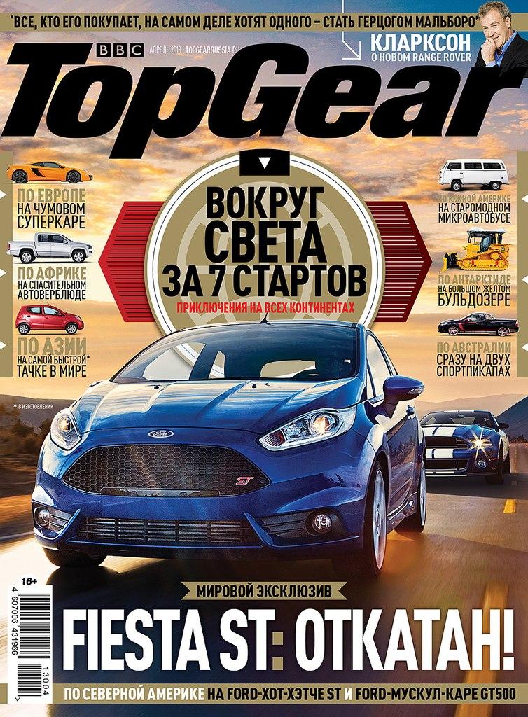 Журнал TopGear. Апрель