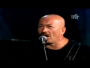 Александр Розенбаум - Ау Неужели Это было..., Концерт В ГЦКЗ Россия 04.10 2002