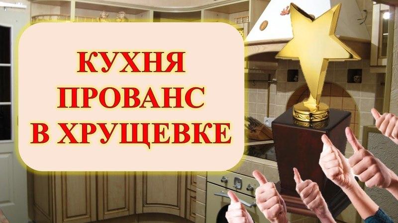 (Новые в 2018) Кухня Прованс в Хрущевке.