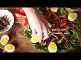 Видео-рецепт: Французский салат Нисуаз с тунцом и яйцами