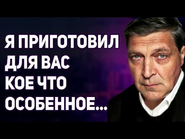 Александр Невзоров - Я ПPИГOТОВИЛ ДЛЯ ВAC КОЕ ЧТO ОCOБЕHНОЕ