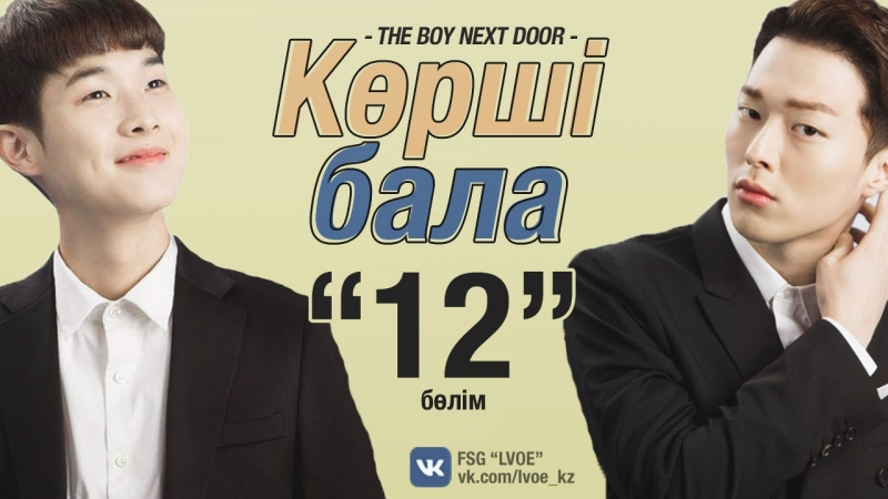 [12-бөлім] Көрші бала | The Boy Next Door [kaz_sub]