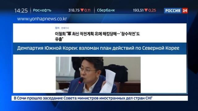 Новости на Россия 24 • Хакеры из Пхеньяна могли украсть военные планы Сеула и Вашингтона