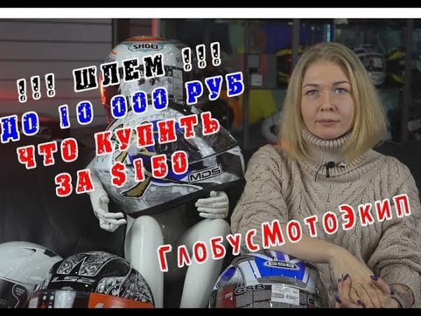 [ВЭкипе] 4 бюджетных шлема до 10 000 руб.