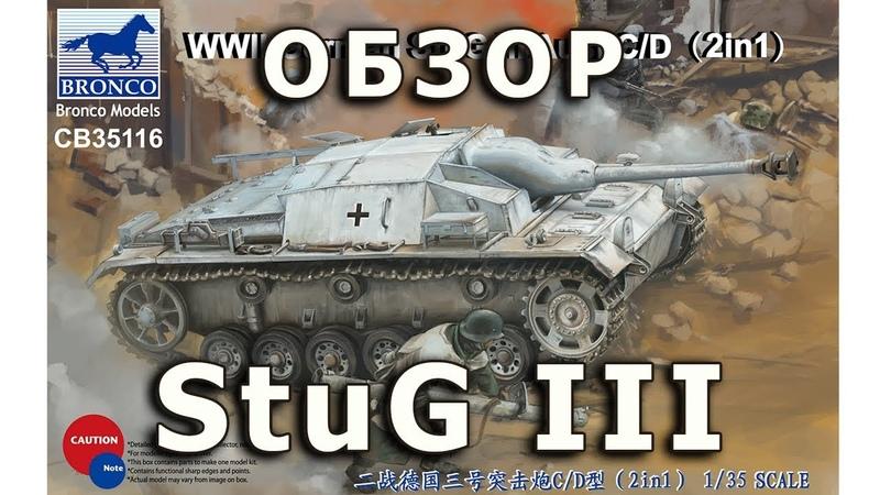 Обзор модели САУ StuG III ausf C/D (Sd.Kfz.142) от Bronco 1:35 (StuG III C/D Bronco review 1/35)