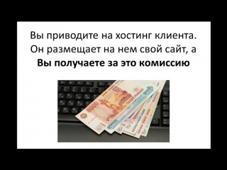 Как рубануть 120 000 рублей за месяц на хостинг-площадках с нулём в кармане...