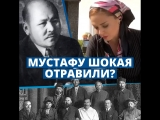 Мустафу Шокая отравили за отказ примкнуть к нацистам