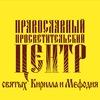Православный  центр свв. Кирилла и Мефодия