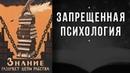 Зачем Хрущёв запретил учебник психологии