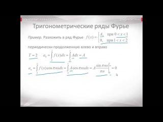 71 Тригонометрические ряды Фурье