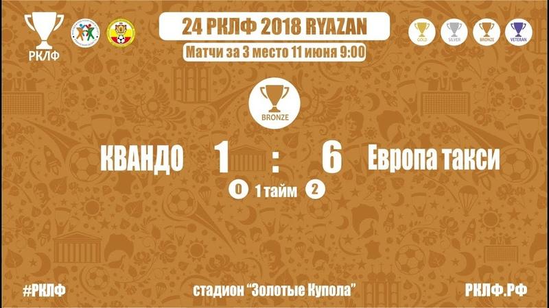 24 РКЛФ Бронзовый Кубок КВАНДО-Европа такси 1:6
