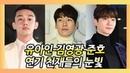 유아인-김영광-준호(Yoo AhIn-Kim YoungKwang-JunHo), 연기 천재들의 추위 녹이는 눈빛 (181011 톰포드 뷰5400