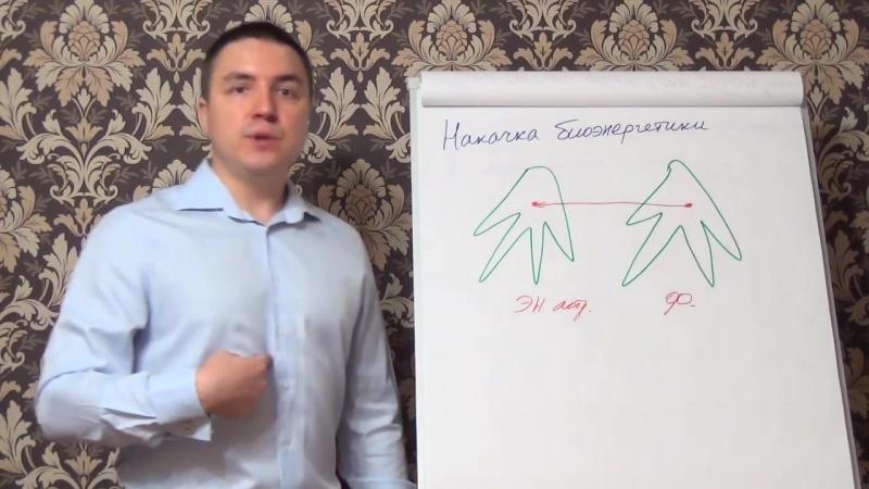 Евгений Грин - Накачка биоэнергетики