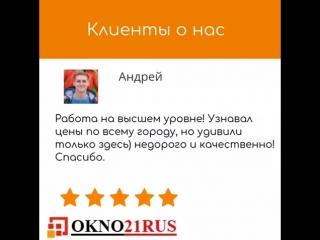 Отзывы заказчиков #okno21rus
