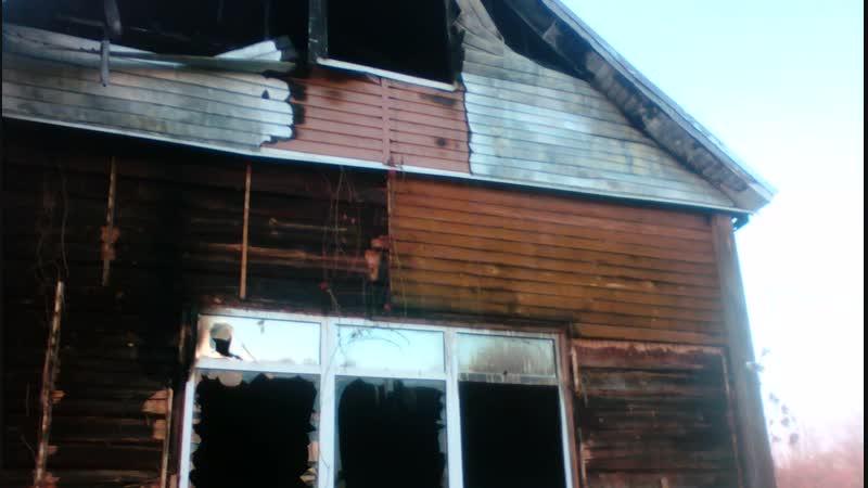 сгорел сгорел дом в д петрушино