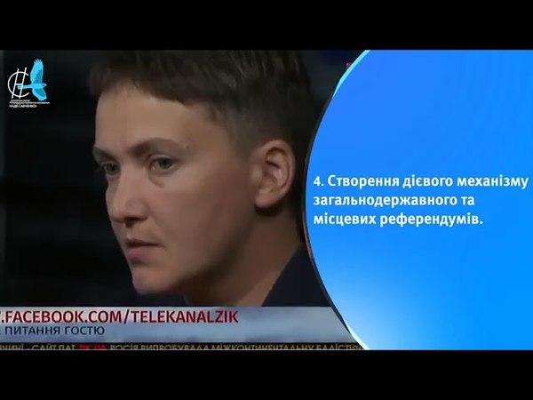 Программа Надії Савченко Зміна політичної системи