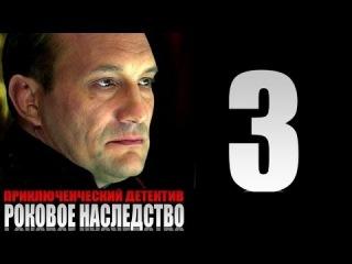 Роковое наследство 3 серия / Параллельная жизнь (2014) Приключенческий детектив фильм сериал