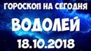 ВОДОЛЕЙ гороскоп на 18 октября 2018 года