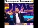 Чеченцы на Титанике