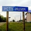 Подслушано в Усть-Ишиме