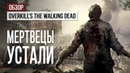 Обзор Overkill's The Walking Dead Устали даже мертвецы