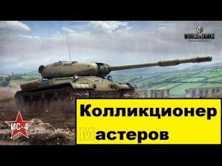 ИС-4 - Коллекционер мастеров
