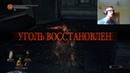 Dark Souls III 5 МУЖИК С СИНДРОМОМ СОБАКИ