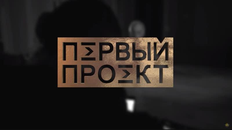 Доверенное лицо Путина Эдуард Бояков: я долго служил этому злу ✪ Первый Проект