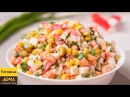 ВЕСЕННИЙ САЛАТ за 5 минут. Рецепт салата с крабовыми палочками ✧ ГОТОВИМ ДОМА с О...