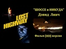 ШОССЕ в НИКУДА 1997 || Триллер, драма, криминал, детектив [HD] 720p