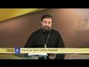 Протоиерей Андрей Ткачёв - Опасное шоу «Дом 2»_ шоубиз убивающий.HD