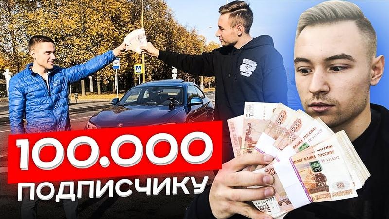 ОТДАЛ BMW M2 ПОДПИСЧИКУ И 100.000 ПРОСТО ТАК