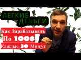 Olimp Trade - Как зарабатывать по 100$ каждые  30 минут Легко и просто