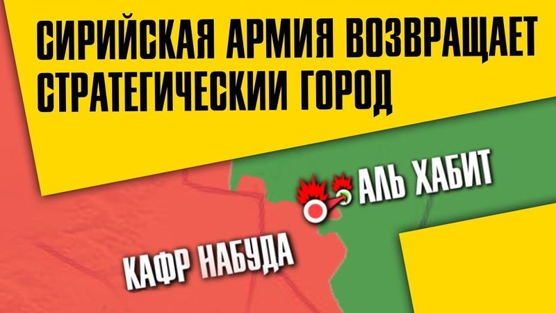Cирия. САА при поддержке ВКС России возвращает стратегический город   Сводка Боевых Действий 26 мая