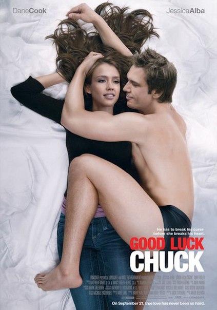 Удачи, Чак! (2007)