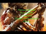 METAL GEAR RISING REVENGEANCE-Прохождение-Часть 3-Смерть сенатора.