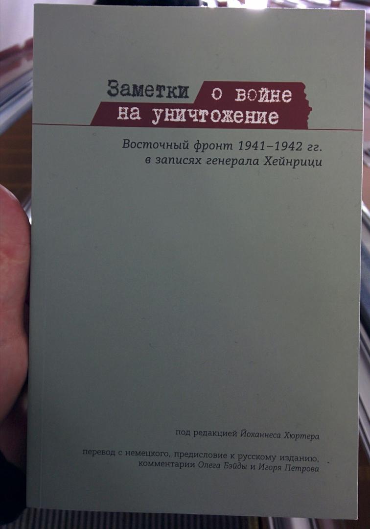 """Вышла интересная книга. """"Заметки о войне на уничтожение"""" генерала Готтхарда Хейнрици"""