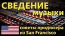 Как сделать сведение музыки    Советы продюсера из San Francisco