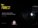 Arachnidius Выживаем в The Forest 22 06 2018