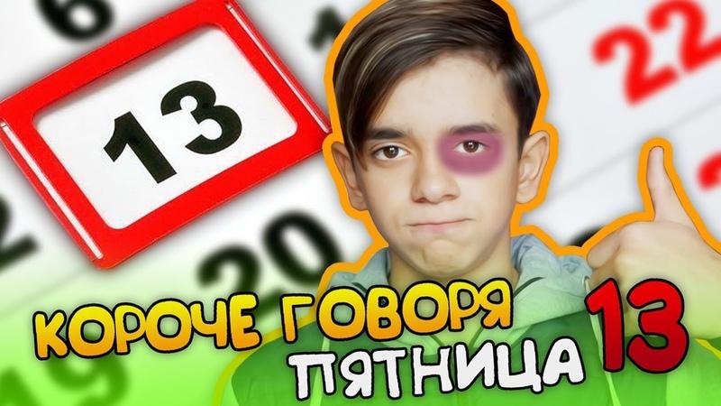 КОРОЧЕ ГОВОРЯ ПЯТНИЦА 13