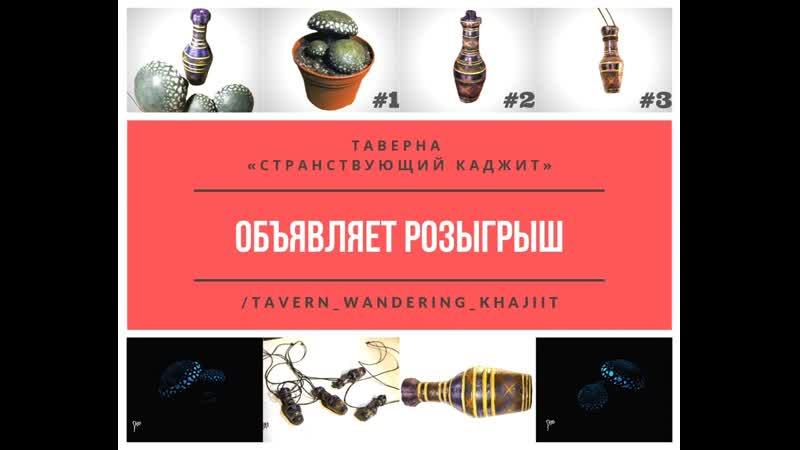 Таверна «Странствующий каджит» объявляет РОЗЫГРЫШ!