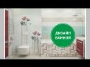 Ремонт в ванной комнате Советы от дизайнеров стройцентра ИНКОМ