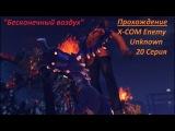 Прохождение X-COM Enemy Unknown - 20 Серия