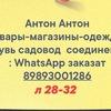 Anton Anton 24-125