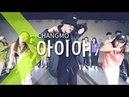 CHANGMO(창모) - Aiya(아이야) (Feat. Beenzino) / WOOD Choreography.