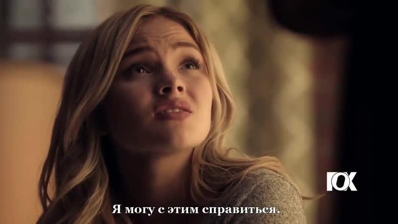 The Gifted Одаренные Промо 2x11 Напоминание русские субтитры