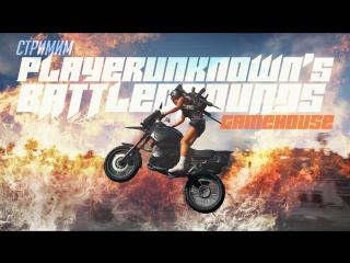 Шлем надет, мотоцикл заправлен - выезжаем в Пекадо   PUBG   PlayerUnknown's Battlegrounds
