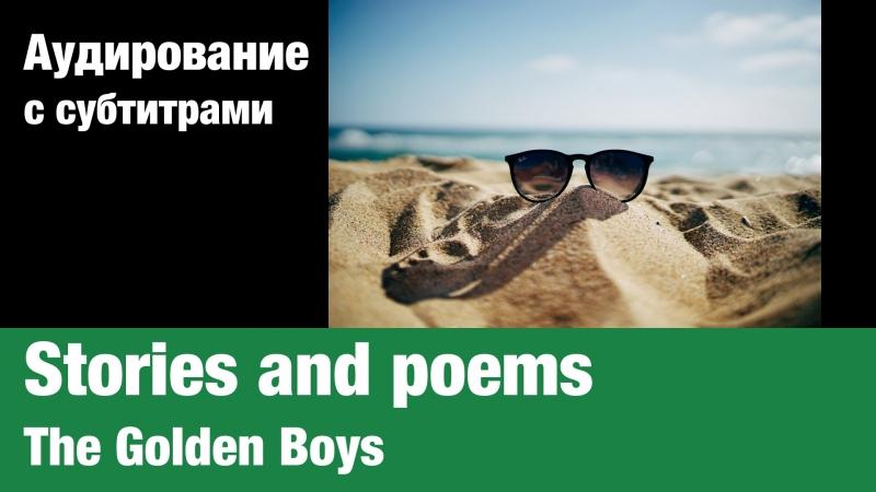 Stories and poems — The Golden Boys | Суфлёр — аудирование по английскому языку
