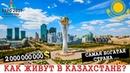 КАЗАХСТАН. ИНТЕРЕСНЫЕ ФАКТЫ О СТРАНЕ. РАЗВИТЫЙ КАЗАХСТАН
