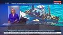 Новости на Россия 24 В Крым вернулись два моряка задержанного на Украине российского судна Норд